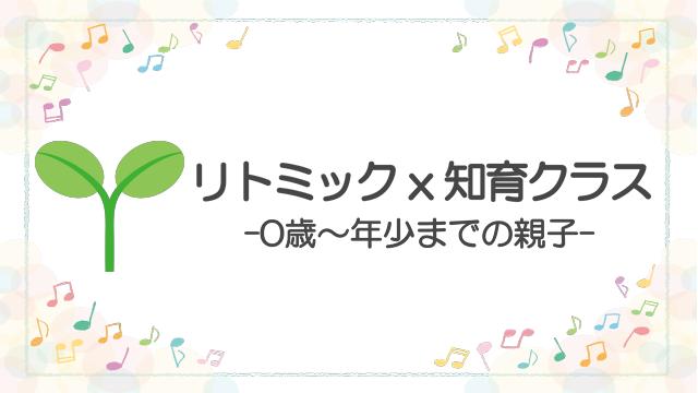 リトミック×知育クラス